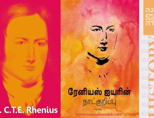 The Memoir of Rev. C.T.E. Rhenius