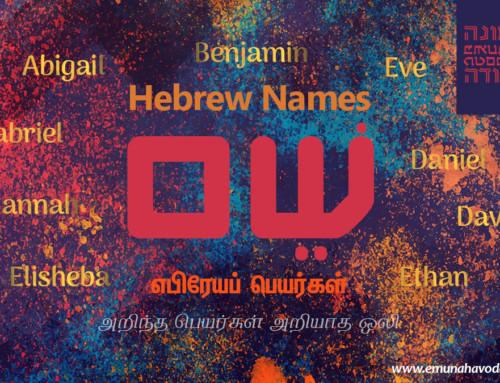 Hebrew Names – எபிரேயப் பெயர்கள் – Part 1