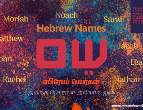 Hebrew Names – எபிரேயப் பெயர்கள் – Part 2