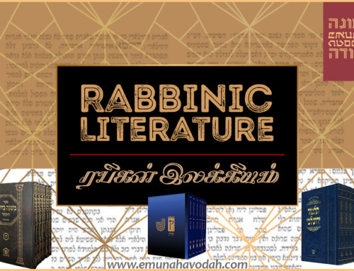 Rabbinic Literature – Part 2